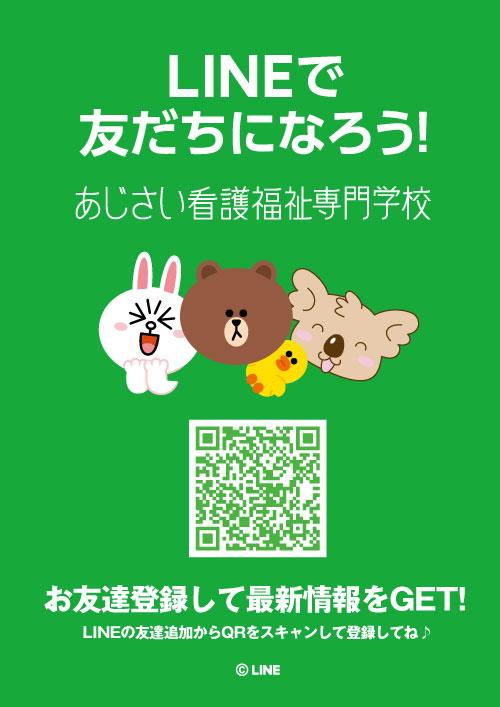 あじさい看護福祉専門学校 公式LINEアカウント開設!