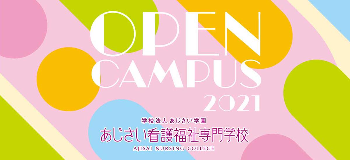 オープンキャンパス2021 予約受付中!